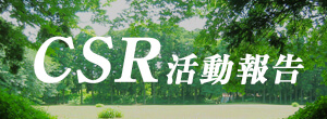 株式会社 国際会館のCSR活動報告